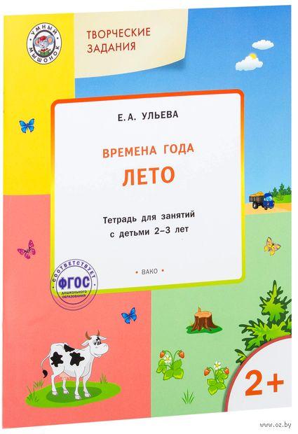 Времена года. Лето. Тетрадь для занятий с детьми 2-3 лет — фото, картинка