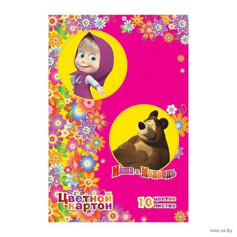 """Картон цветной """"Маша и Медведь"""" (формат: А4; 10 листов, 10 цветов)"""