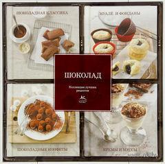 Шоколад (комплект из 4 книг) — фото, картинка