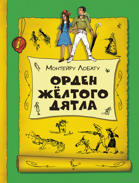 Орден Желтого Дятла. Монтейру Лобату