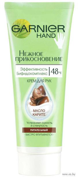 """Крем для рук """"Питательный"""" (75 мл)"""