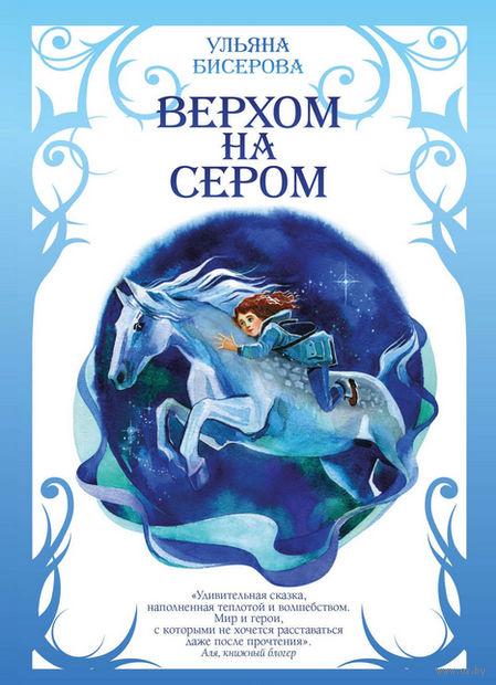 Верхом на Сером. Ульяна Бисерова