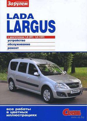 Lada Largus. Устройство, обслуживание, ремонт — фото, картинка
