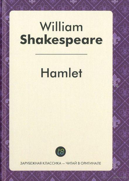 Hamlet. Уильям Шекспир