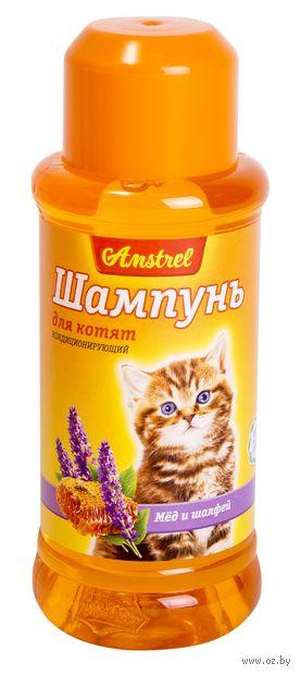 """Шампунь для котят """"Amstrel"""" (320 мл; с медом и шалфеем) — фото, картинка"""