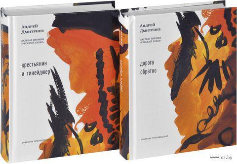 Дорога обратно. Крестьянин и тинейджер. В 2-х томах. Андрей Дмитриев