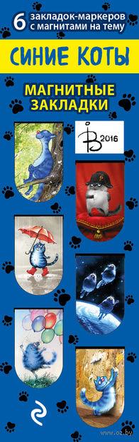 Набор закладок-маркеров с магнитами. Синие коты Рины зенюк (6 шт)