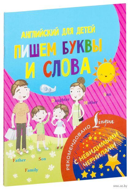 Английский для детей. Пишем буквы и слова — фото, картинка