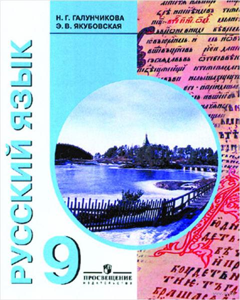 Русский язык. 9 класс — фото, картинка