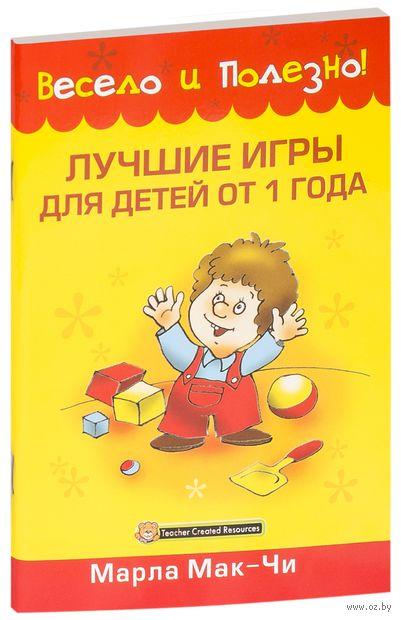 Лучшие игры для детей от 1 года. Марла Мак-Чи