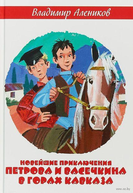 Новейшие приключения Петрова и Васечкина в горах Кавказа — фото, картинка