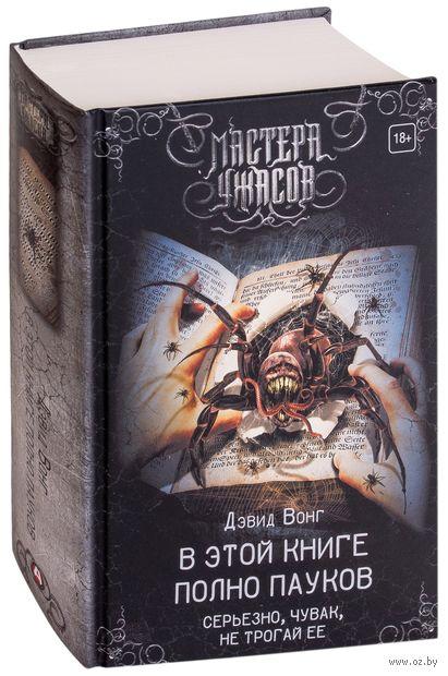 В этой книге полно пауков. Серьезно, чувак, не трогай её — фото, картинка