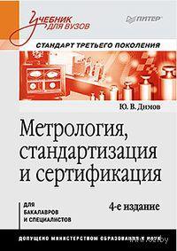 Метрология, стандартизация и сертификация. Учебник для вузов. Стандарт третьего поколения. Юрий Димов