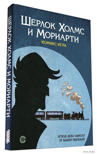 Шерлок Холмс и Мориарти (18+) — фото, картинка