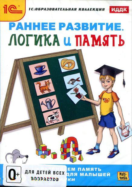1С:Образовательная коллекция. Раннее развитие. Логика и память