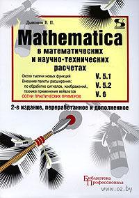 Mathematica 5.1/5.2/6 в математических и научно-технических расчетах. Владимир Дьяконов