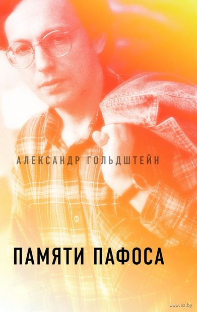 Памяти пафоса. Александр Гольдштейн