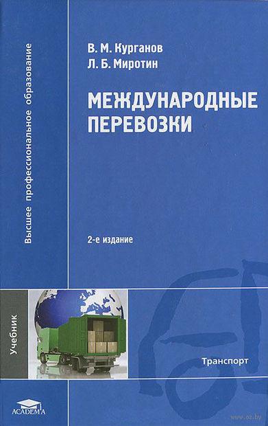 Международные перевозки. Валерий Курганов, Л. Миротин