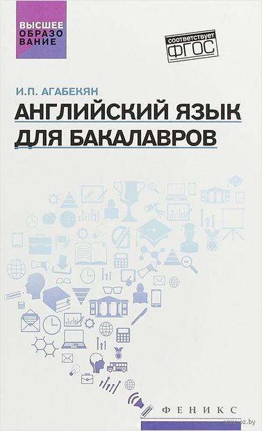 Английский язык для бакалавров. Игорь Агабекян