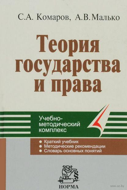 Теория государства и права. Учебно-методический комплекс. Александр Малько, С. Комаров