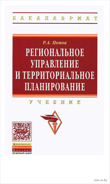 Региональное управление и территориальное планирование. Ринад Попов