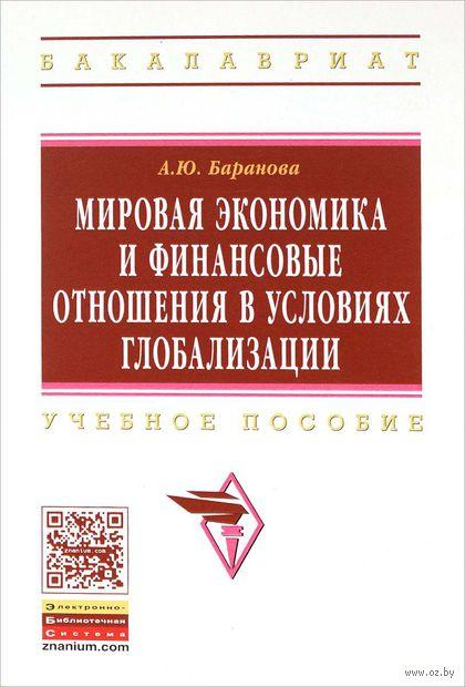 Мировая экономика и финансовые отношения в условиях глобализации. А. Баранова
