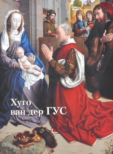Хуго ван дер Гус. Юрий Астахов