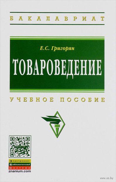 Товароведение. Е. Григорян