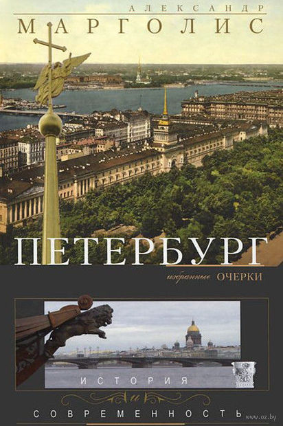 Петербург: история и современность. Избранные очерки.. Александр Марголис