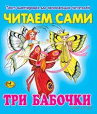 Три бабочки — фото, картинка