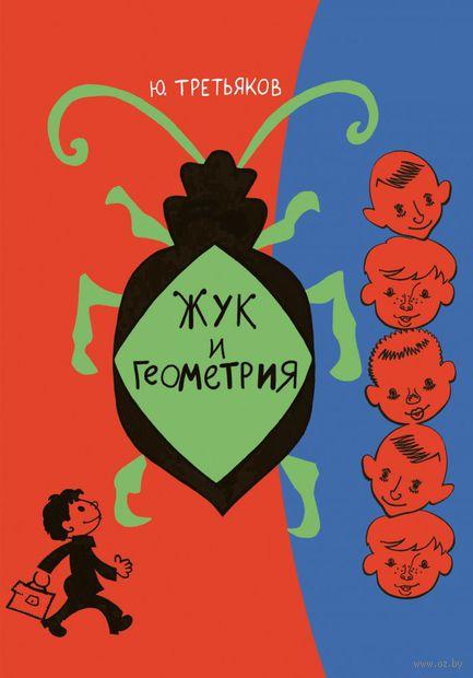 Жук и геометрия. Юрий Третьяков