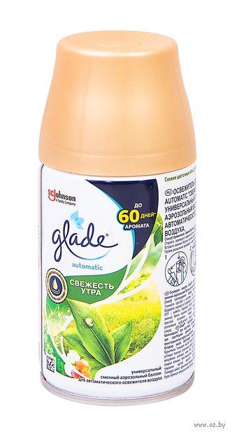 """Освежитель воздуха Glade Automatic """"Родниковая свежесть"""" (сменный баллон; 269 мл)"""