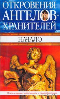 Откровения ангелов-хранителей. Начало (мягкая обложка) — фото, картинка