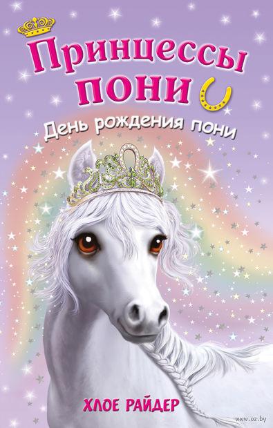 День рождения пони. Хлое Райдер