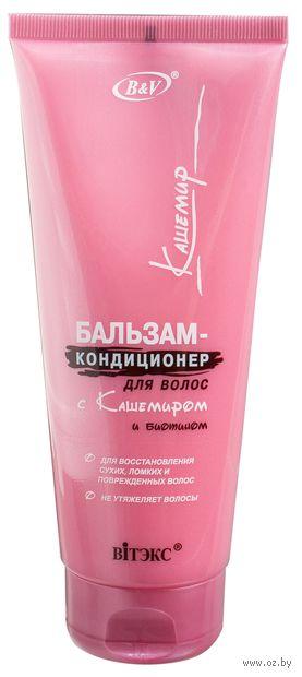 """Бальзам-кондиционер для волос """"С кашемиром"""" (200 мл)"""