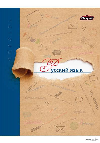 """Тетрадь в линейку """"Русский язык"""" 48 листов (арт. Т-4889)"""