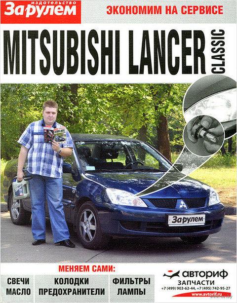 Mitsubishi Lancer Classic — фото, картинка