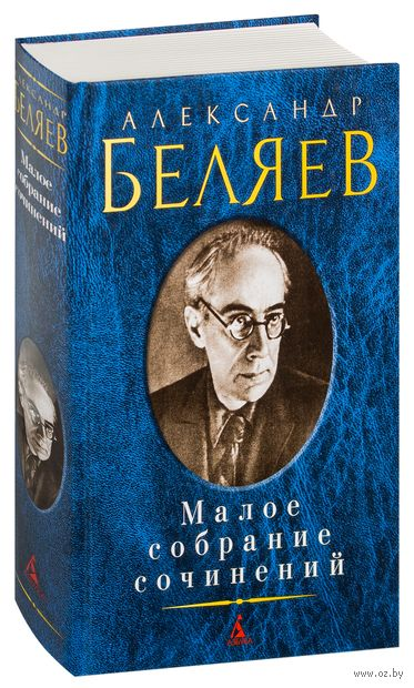Александр Беляев. Малое собрание сочинений — фото, картинка