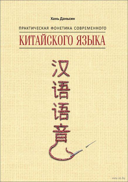 Практическая фонетика современного китайского языка (+CD) — фото, картинка