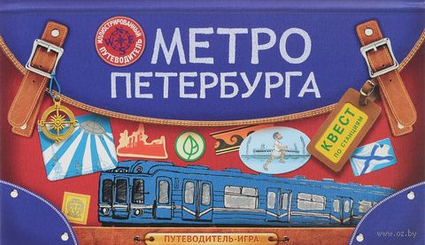 Метро Петербурга. Путеводитель-игра по станциям — фото, картинка