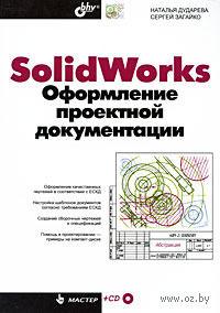 SolidWorks. Оформление проектной документации (+ CD). Н. Дударева