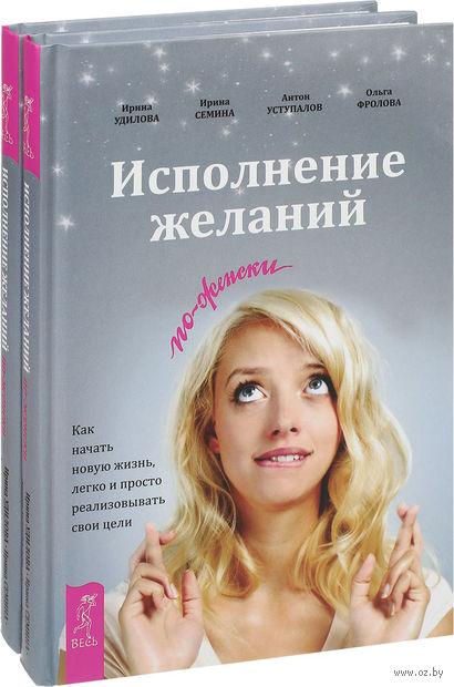 Исполнение желаний по-женски (комплект из 2-х книг) — фото, картинка