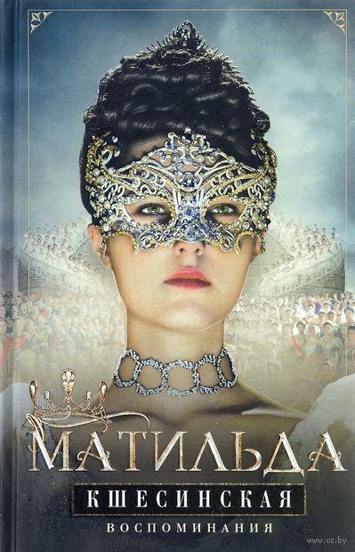 Матильда Кшесинская. Воспоминания — фото, картинка