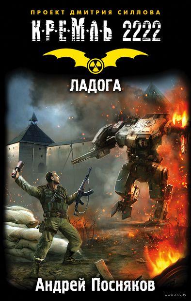 Кремль 2222. Ладога — фото, картинка