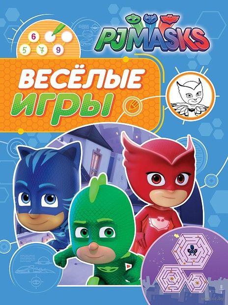 Герои в масках. Весёлые игры (синяя) — фото, картинка