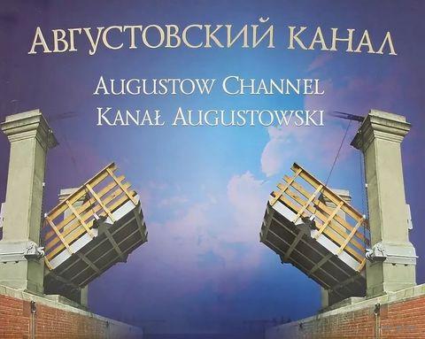 Августовский канал — фото, картинка