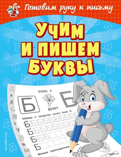 Учим и пишем буквы — фото, картинка