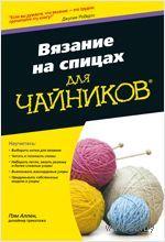 Вязание на спицах для чайников — фото, картинка