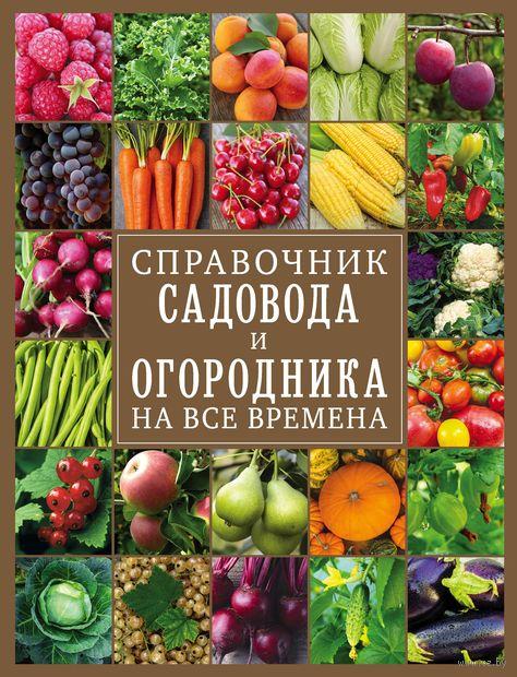 Справочник садовода и огородника на все времена — фото, картинка