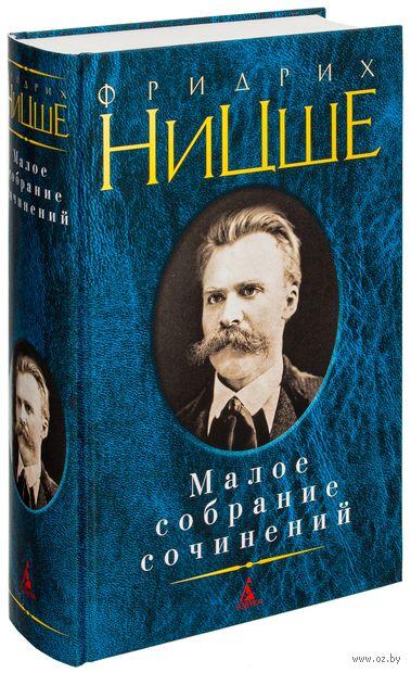 Фридрих Ницше. Малое собрание сочинений. Фридрих Ницше